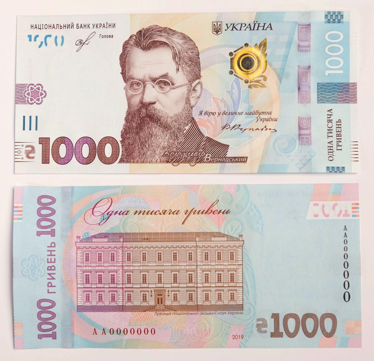 Новая банкнота 1000 грн