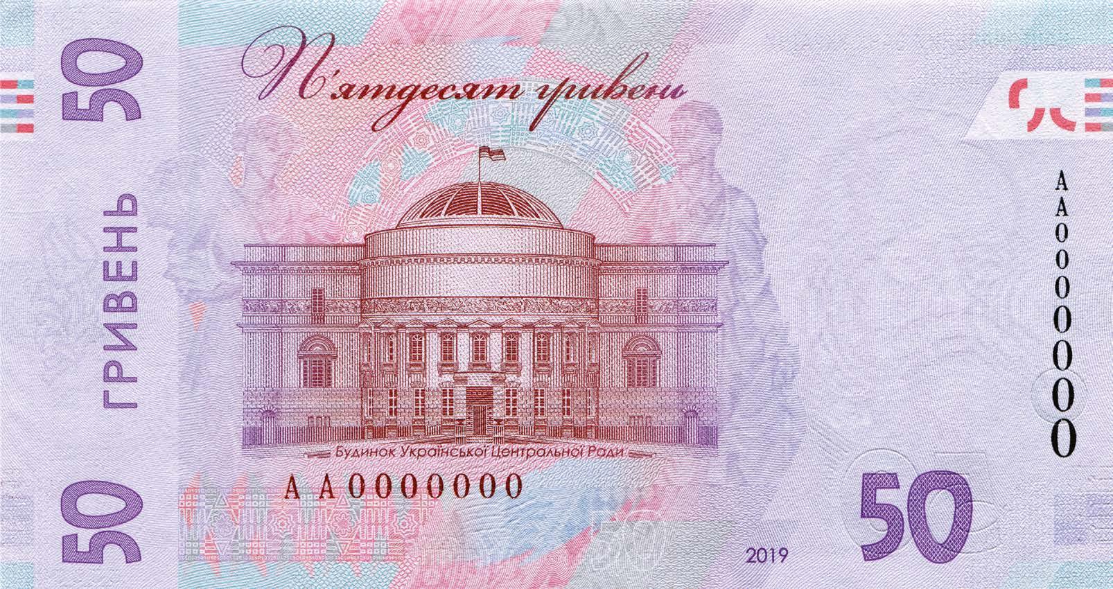 50 гривен